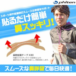 (パケット便送料無料)phiten(ファイテン)鼻腔拡張テープX30 10マーク入 PT725000