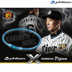 phiten(ファイテン)RAKUWAネックX50 金本監督モデル TG693053