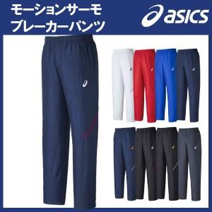 asics(アシックス)モーションサーモ ウィンドブレーカーパンツ【防寒/男女兼用】XA783Nsl1706