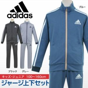 【決算セール】アディダス adidas ジャージ 上下 ジュニア キッズ 男の子アディダス   100cm/110cm/120cm/130cm/140cm/150cm/160cm