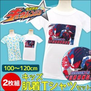◆キュウレンジャー 肌着2枚セット キッズ 半袖下着Tシャツ2枚組  男の子 子供 宇宙戦隊キュウレンジャー  100cm/110cm/120cm