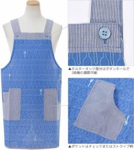 ◆kids up tempo 子供 フリル H型エプロン  女の子 男の子 M(120-130cm)/L(130-140cm)