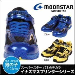 ◆バネのチカラ 男の子 スニーカー  子供 靴 キッズ・ジュニア19cm/20cm/21cm/21.5cm/22cm/22.5cm/23cm/23.5cm/24cm