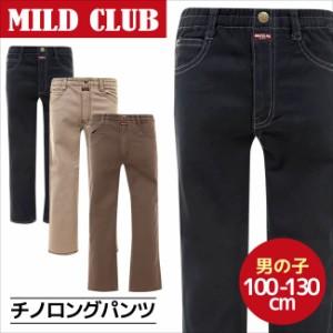 ◆マイルドクラブ MILD CLUB 男の子 チノパンツ  チノパン ストレッチ パンツ ロングパンツ 男の子 キッズ 100cm/110cm/120cm/130cm