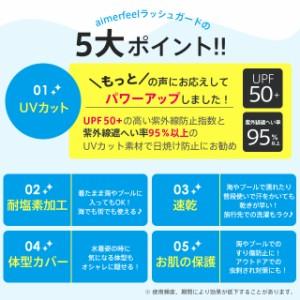送料270円 ラッシュガード パネルバービー UVカット ショートパンツ 単品ボトムス 日焼け防止 854555 (エメフィール)
