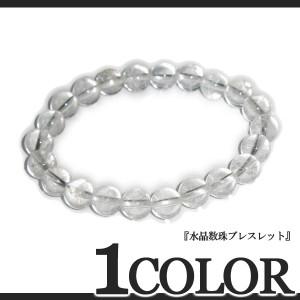 水晶数珠ブレスレット(JYUZU-10165)