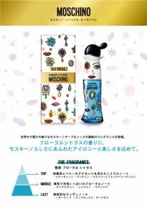 モスキーノ ソーリアル EDT SP 30ml レディース 香水