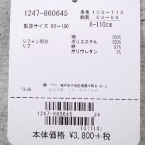 【12/1再値下げ】50%OFF【BUZZ FUZZ BEBE/バズファズ べべ】バックチュール使いトレーナー/90-150cm-but