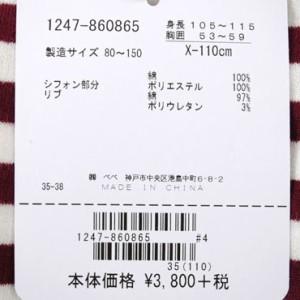 【1/23再値下げ】60%OFF【BUZZ FUZZ BEBE/バズファズ べべ】バックチュール使いボーダートレーナー/90-150cm-but