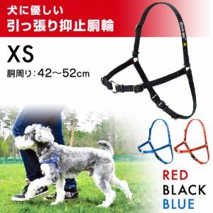 レッドハート 犬に優しい引っ張り抑止胴輪 XS(胴周り42〜52cm) 【しつけ用品(引っ張り癖・飛びつき防止)/胴輪】【お散歩グッズ】