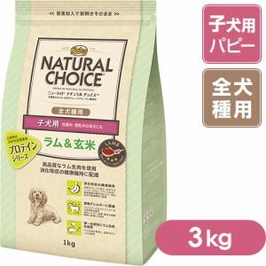 ニュートロ ナチュラルチョイス ドッグフード ラム&玄米 子犬用(妊娠中・授乳中の母犬にも) 全犬種用 3kg