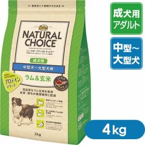 ニュートロ ナチュラルチョイス ドッグフード ラム&玄米 中型犬〜大型犬用 成犬用 4kg 【成犬用(アダルト)・中型犬用】