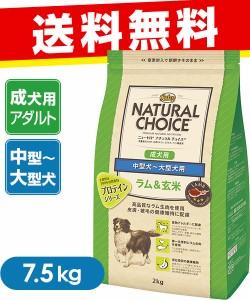 ニュートロ ナチュラルチョイス ドッグフード ラム&玄米 中型犬〜大型犬用 成犬用 7.5kg 【成犬用(アダルト)・中型犬用】