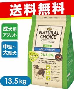 ニュートロ ナチュラルチョイス ドッグフード ラム&玄米 中型犬〜大型犬用 成犬用 13.5kg 【成犬用(アダルト)・中型犬用】
