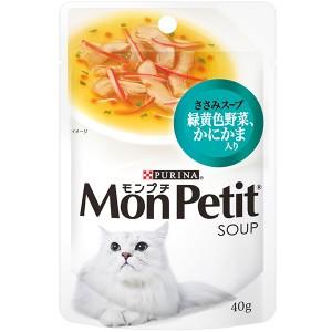 モンプチ パウチスープ(キャットフード・成猫用) 緑黄色野菜・かにかま・ささみ入り 40g 【キャットフード/ウェットフード/成猫用】