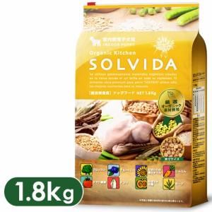 SOLVIDA ソルビダ ドッグフード 室内飼育子犬用(インドアパピー) 1.8kg 【オーガニック/ドライフード/子犬用・パピー/正規品】