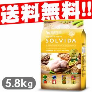 SOLVIDA ソルビダ ドッグフード 室内飼育子犬用(インドアパピー) 5.8kg 【オーガニック/ドライフード/子犬用・パピー/正規品】