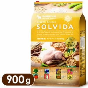 SOLVIDA ソルビダ ドッグフード 室内飼育子犬用(インドアパピー) 900g 【オーガニック/ドライフード/子犬用・パピー/正規品】