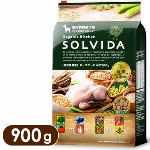 SOLVIDA ソルビダ ドッグフード 室内飼育成犬用(インドアアダルト) 900g 【オーガニック/ドライフード/成犬用/正規品】