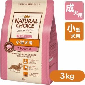 ニュートロ ナチュラルチョイス ドッグフード 小型犬用 成犬用(生後8ヶ月以上)チキン&玄米 3kg 【成犬用(アダルト)・小型犬用】