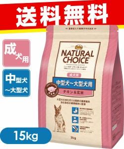 ニュートロ ナチュラルチョイス ドッグフード 成犬用(アダルト/中型犬〜大型犬用)チキン&玄米 15kg