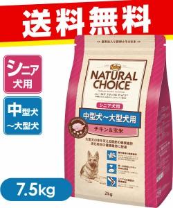 ニュートロ ナチュラルチョイス ドッグフード 中型犬〜大型犬用 高齢犬(シニア)チキン&玄米 7.5kg