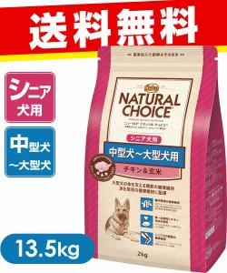 ニュートロ ナチュラルチョイス ドッグフード 中型犬〜大型犬用 高齢犬(シニア)チキン&玄米 13.5kg