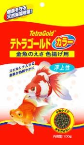 テトラゴールド 金魚のえさ カラー(色揚げ用) 100g