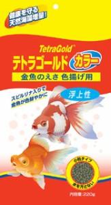 テトラゴールド 金魚のえさ カラー(色揚げ用) 220g