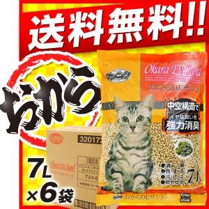 猫砂 国産 ワンニャン おからDEサンド 中空タイプ(トイレに流せる猫砂) 7L×6袋 【おからの猫砂/ねこ砂】 cc-nda cc-sgh