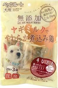 ペッツルート 無添加 ヤギミルクでやわらか煮込み鶏 すなぎも 20g×3袋 【ドッグフード/犬用おやつ/犬のおやつ/犬 おやつ/ドックフード】