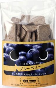 ドットわん フルーツクッキー ブルーベリー 55g 【国産・無添加・自然食ドッグフード】