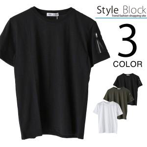 無地Tシャツ Tシャツ カットソー 無地 クルーネック 半袖 MA1 ポケット付き メンズ ホワイト ブラック カーキ SALE セール