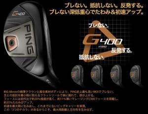 ピン G400 ハイブリッド ダイナミックゴールド スチールシャフト