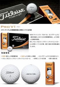 タイトリスト 2017年モデル PRO V1/ PRO V1x ゴルフボール