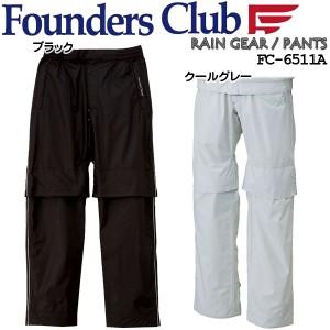 ファウンダース メンズ ゴルフウエア レインギアパンツ FC-6511A (ジャケット別売り)