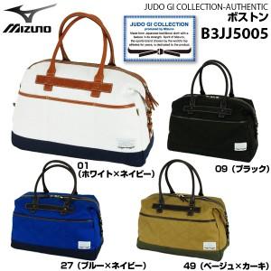 ミズノ 柔道衣コレクション 柔道着バッグ ボストンバッグ B3JJ5005