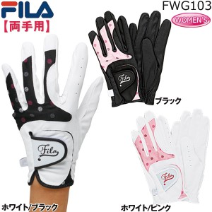 【両手用】 フィラ ゴルフ レディース グローブ FWG103