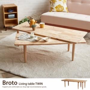 【g11314】インテリア テーブル 北欧 木 センター リビング 木製 おしゃれ ナチュラル コンパクト 回転 L字 シンプル ツイン