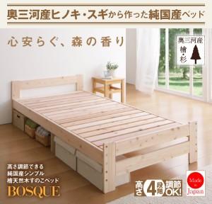 【g5889】【フレームのみ】【シングル】 ヒノキ ひのき 檜 天然木 すのこベッド すのこ 自然 bed ベッド 北欧 お洒落 シンプル