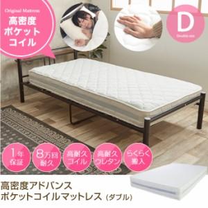 【g99004】【ダブル】【ダブル】 【高密度アドバンスポケットコイル】 マットレス ゾーン構造 幅140cm ホワイト 寝具 ベッド マット ニッ