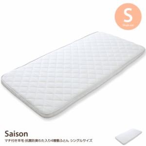 【g111024】布団 マットレス 日本製 ふとん ベッド シングル やわらかい 羊毛 子供 綿100% フカフカ
