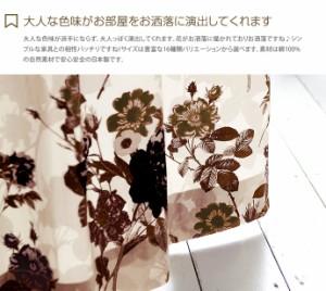 【g112220】Ruusu 150×135 2枚組 カーテン ナチュラル オシャレ 北欧 柄 おしゃれ 可愛い ベーシック サイズ 窓 オーダーカーテン 綿100