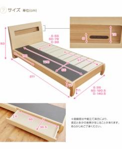 【g99022】【セミダブル】【フレームのみ】 FENNEL M-BOX 【引出し付きベッド】 ベッド 【すのこ】 【コンセント付】 シンプル 大容量 引