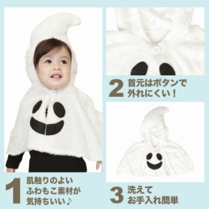 8c124f7006aad6 ハロウィン 衣装 子供 ベビー 赤ちゃん もこもこ ゴースト ケープ 洗える マントタイプ Baby 仮装 コスチューム コスプレ 赤ちゃん
