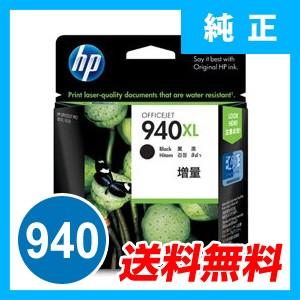 純正インク HP HP940XL C4906AA (ブラック・増量) インクカートリッジ [ヒューレットパッカード]【送料無料】