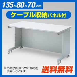 eデスク Wタイプ・W1350×D800mm[ED-WK13580N]