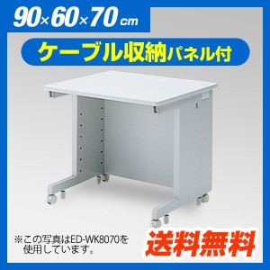 eデスク Wタイプ・W900×D600mm[ED-WK9060N]