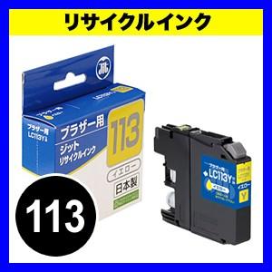ブラザー LC113Y リサイクルインク イエロー [JIT-B113Y]