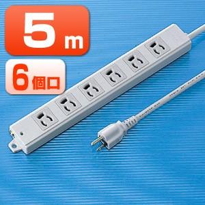 電源タップ 業務用 3P 6口 5m 抜け止め仕様 マグネット付 コンセント テーブルタップ[TAP-KE6-5]【送料無料】